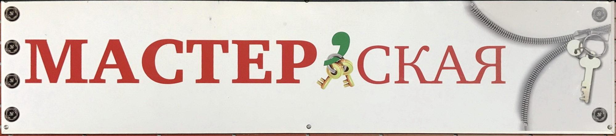 Мастерская на Епифанской 33а